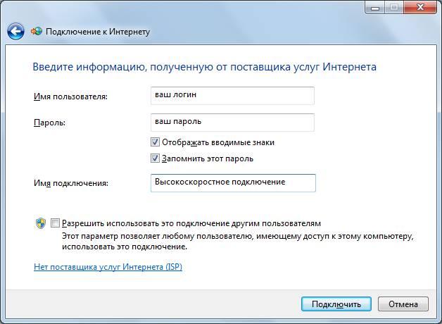 Настройка интернет соединения (PPPoE) Windows Vista.